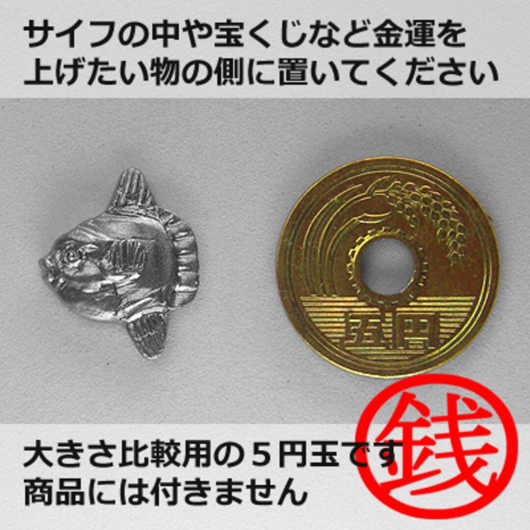 銭万宝(マンボウ):A [シルバーカラー] (お守り)
