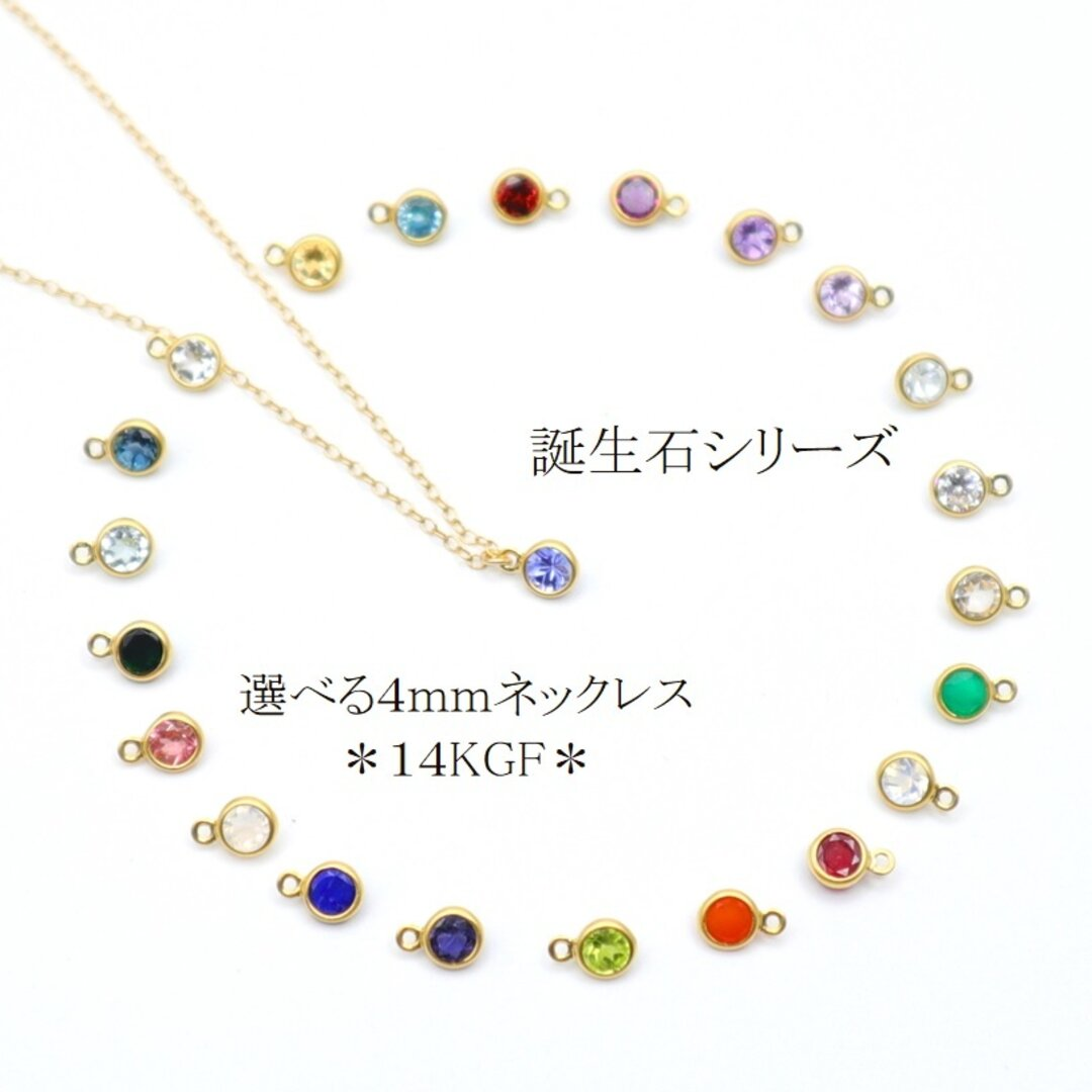 【大人気】幸せの誕生石ネックレス(1粒)*14KGF*