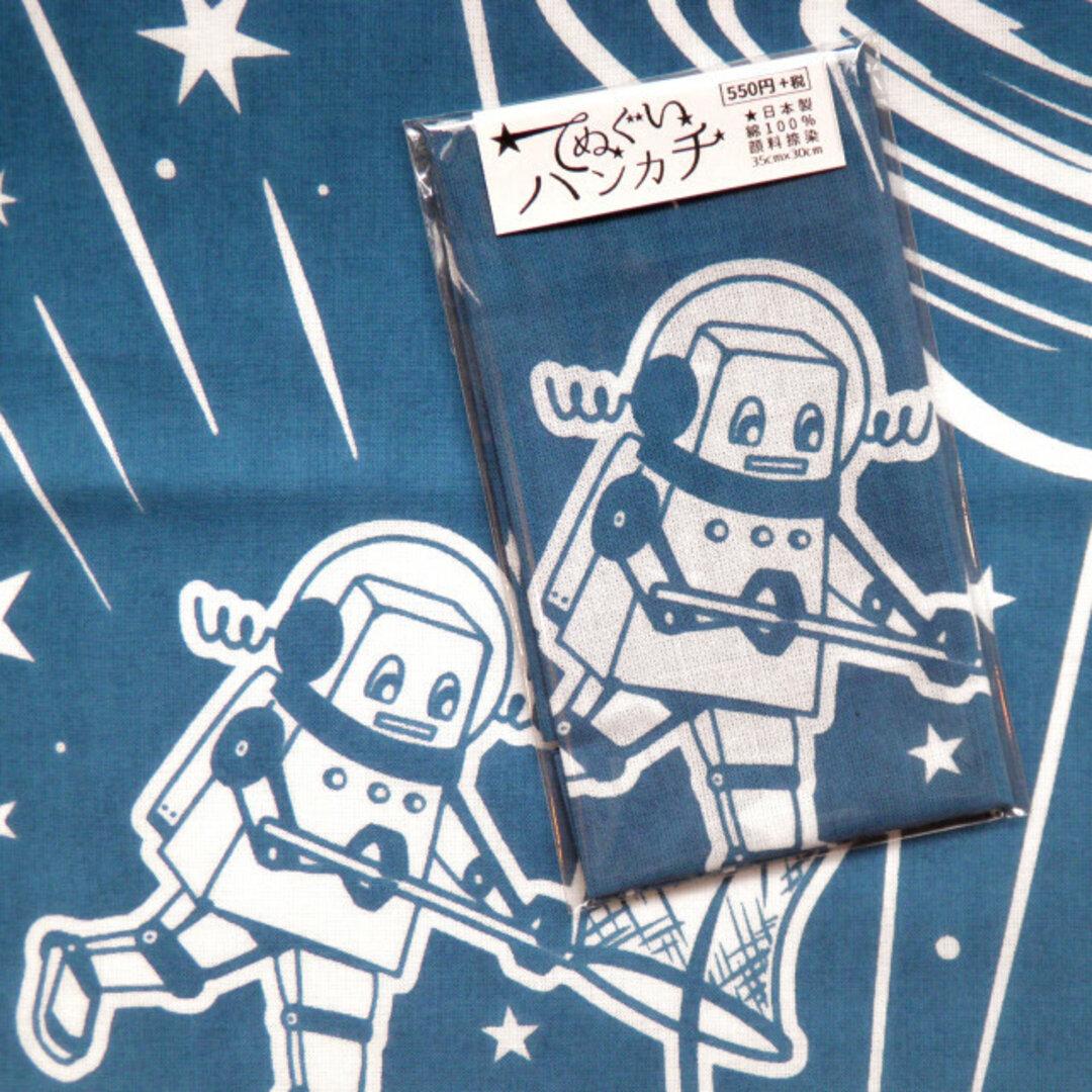 手ぬぐいハンカチ 火星探査ロボ M-e1-088(青色宇宙)
