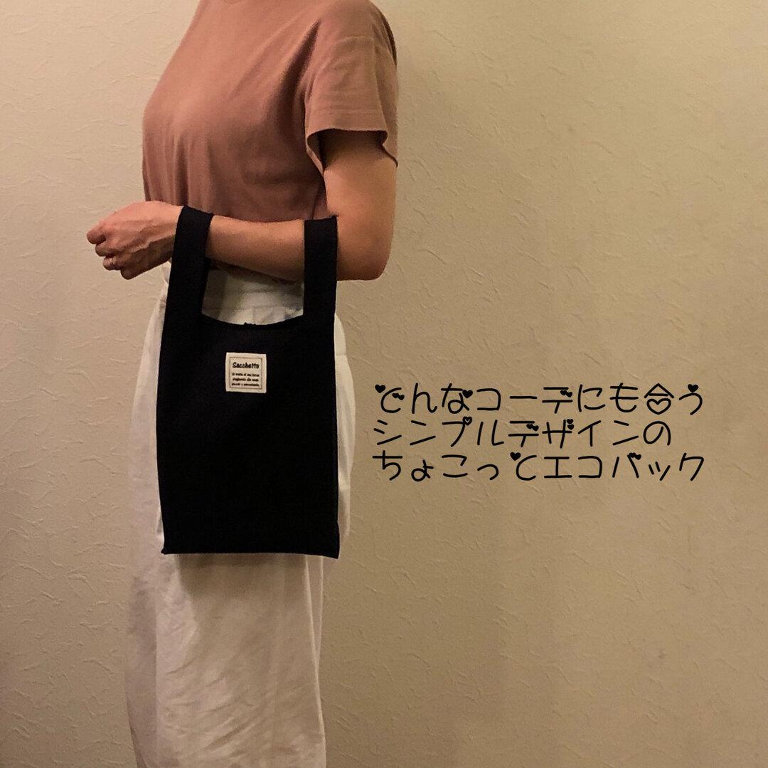 ◇ちょこっと エコバッグ 、マルシェバッグ[黒]◇レジ袋型、コットン100%