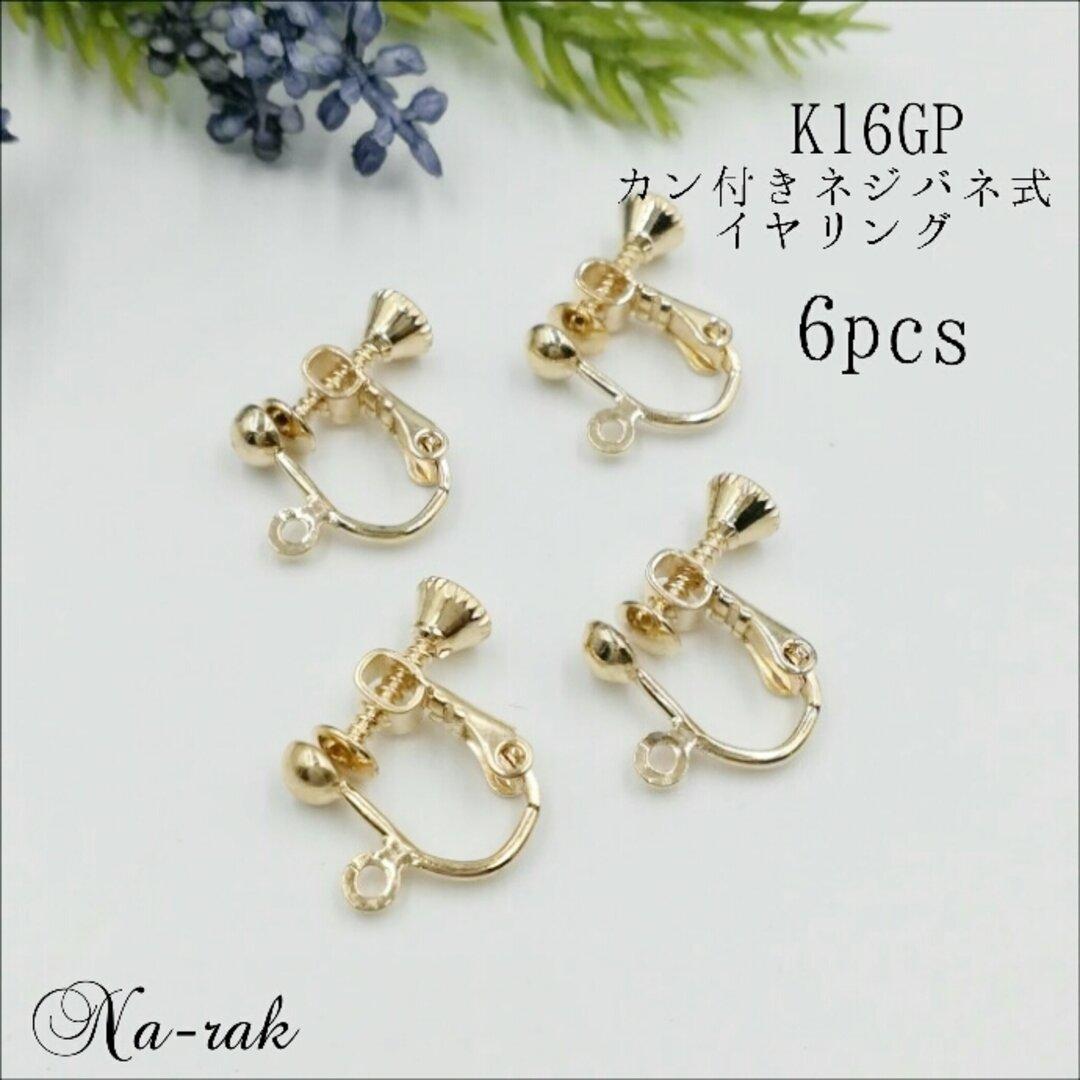高品質 K16GP カン付きネジバネ式イヤリング 6個(3ペア)# 金具 韓国製  玉付きイヤリング ゴールド カン付き