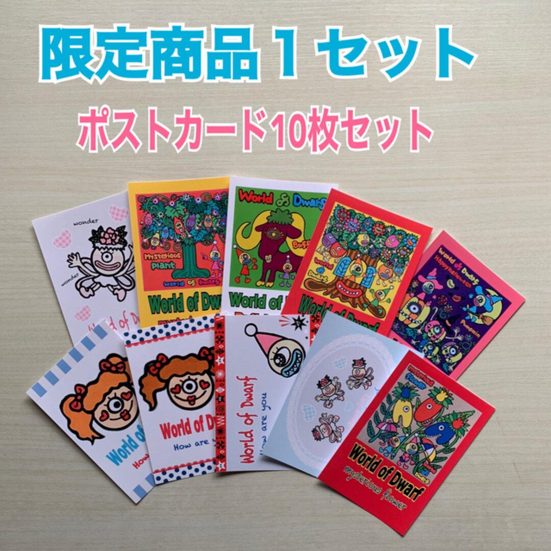 『World of Dwarf』限定商品1セットポストカード10枚セット