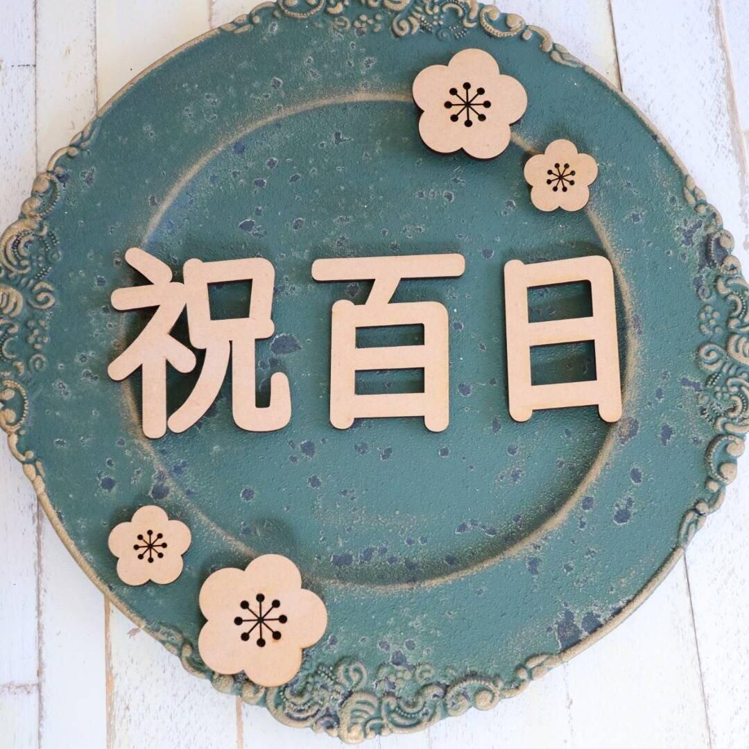 木製レターバナー 祝百日 お食い初め🍴Happy100days