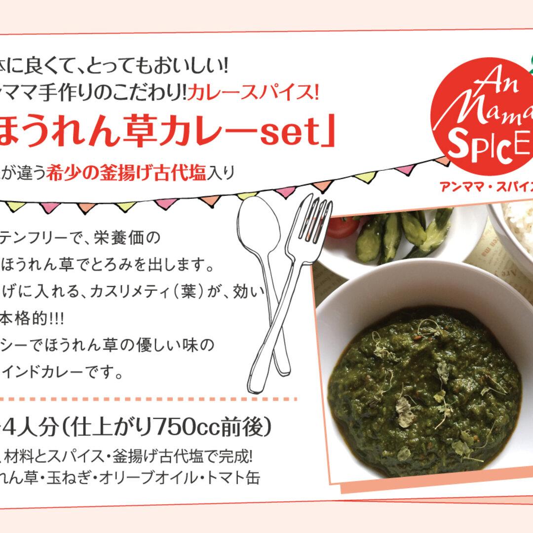 中辛「ほうれん草カレースパイスset」身体に良くて、とってもおいしい! アンママ手作りのこだわり!カレースパイス!