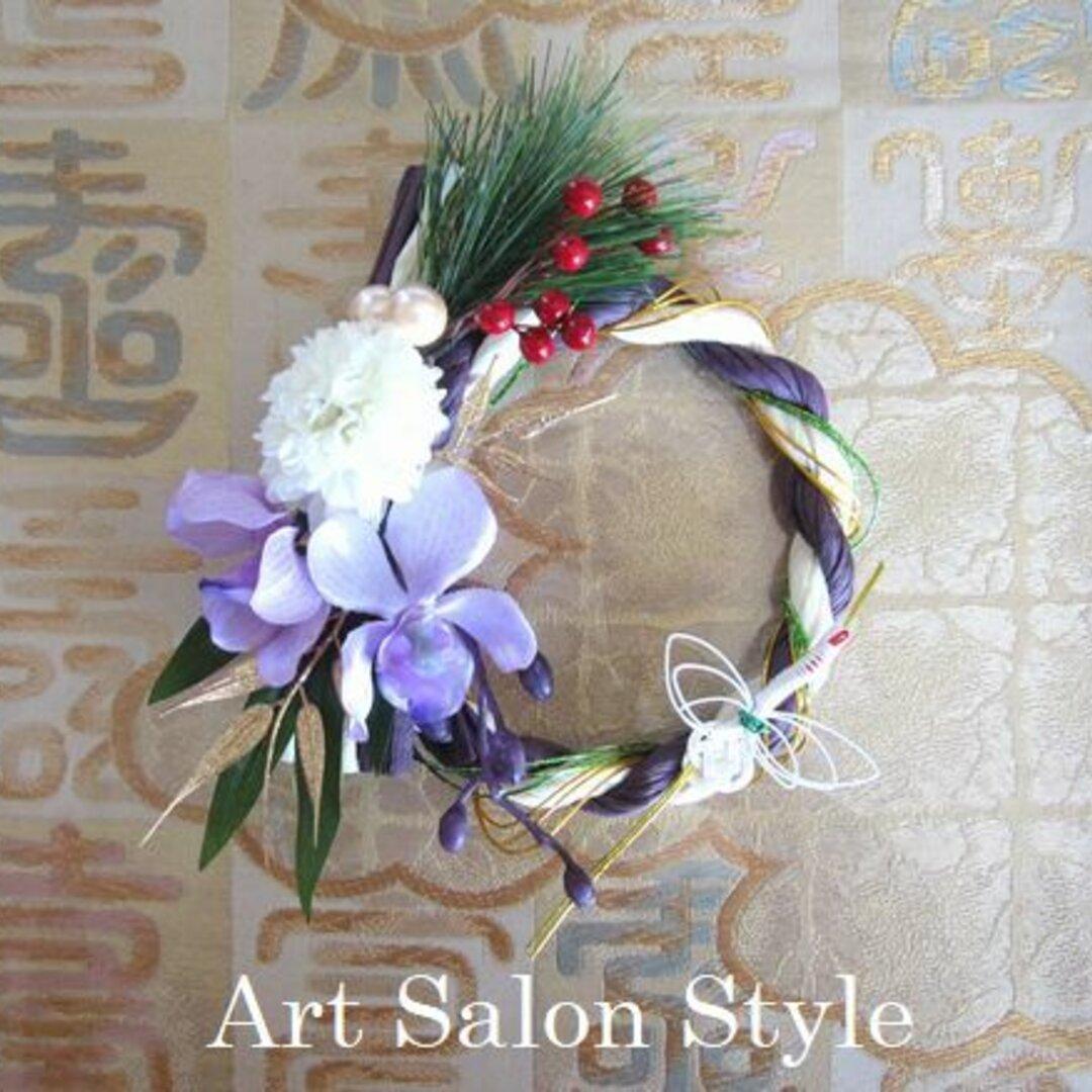 「紫翠」お正月飾り