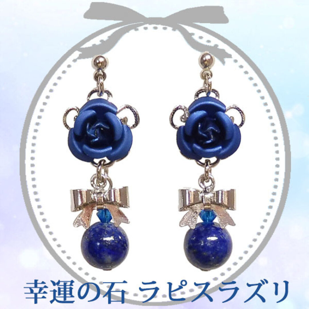 ラピスラズリ 青 紺 ブルー ピアス  /イヤリング変更可 銀 シルバー 薔薇 バラ ローズ リボン   パワーストーン