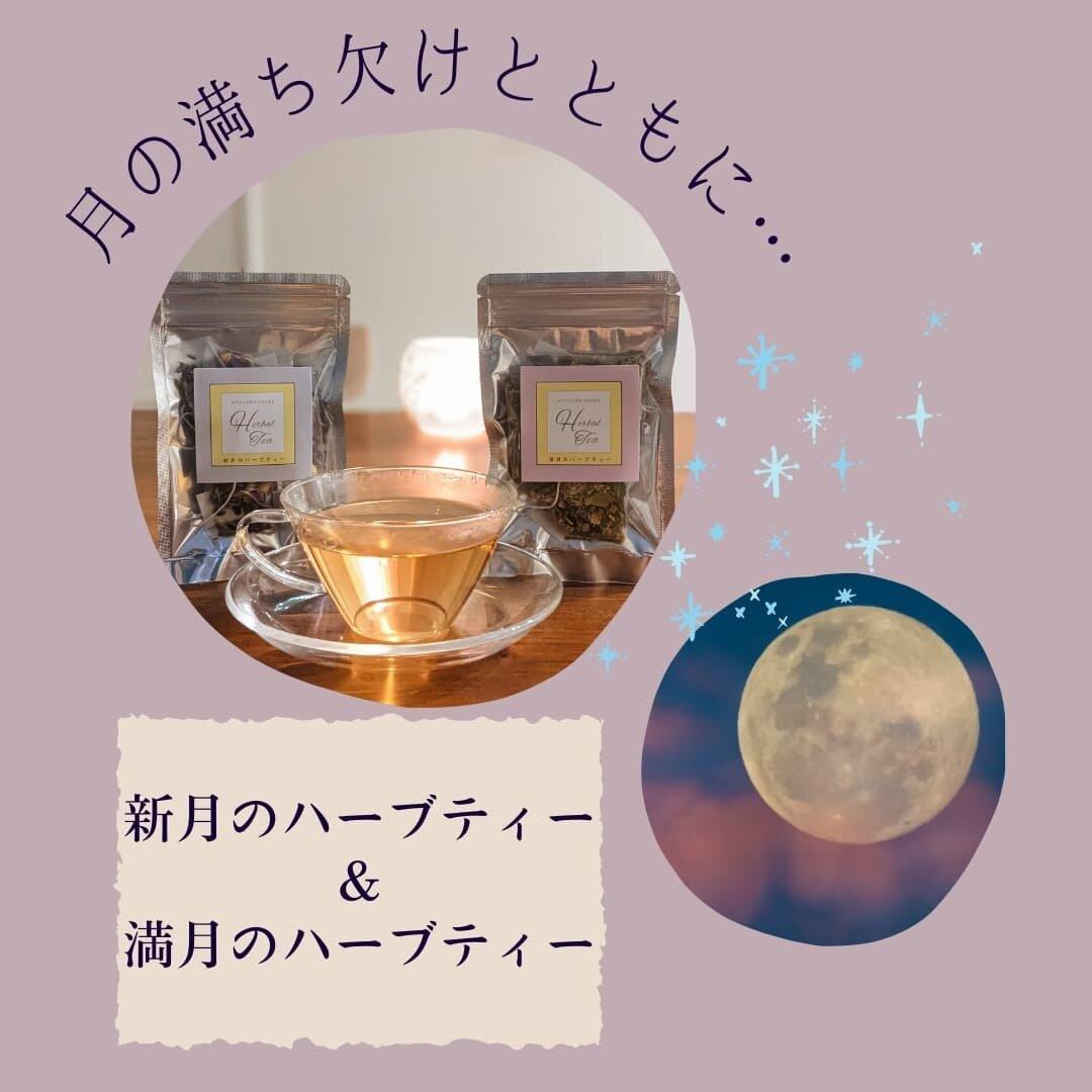【新月のハーブティー&満月のハーブティー〈2種セット〉】〈ティーバッグ3包入✕2種類〉