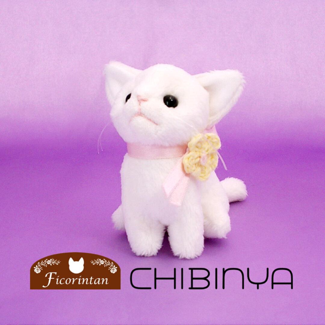 猫ぬいぐるみ「ちびにゃ」白猫 【受注製作】