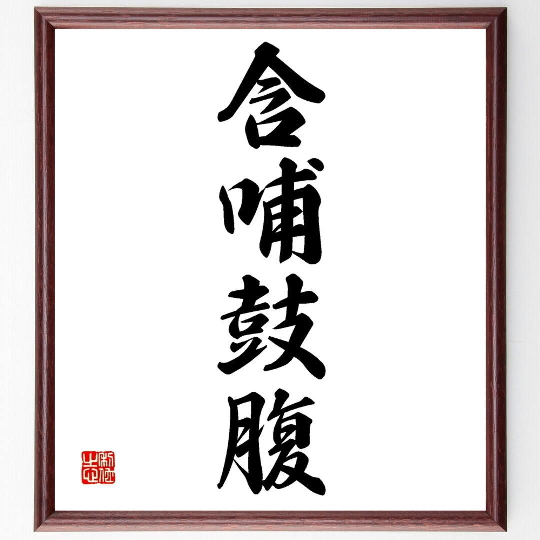 四字熟語書道色紙「含哺鼓腹」額付き/受注後直筆(Z6071)