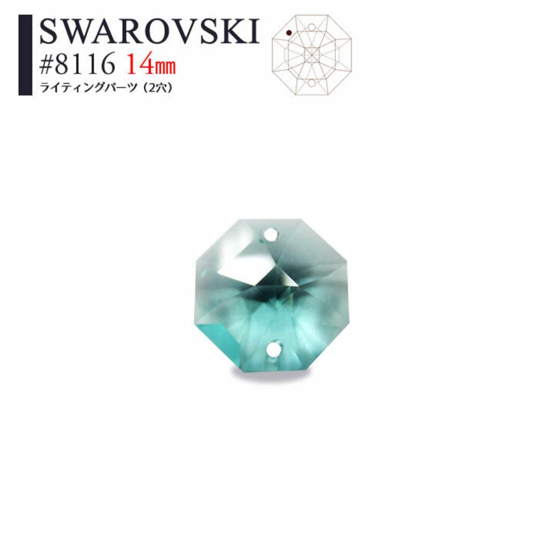【スワロフスキー】アンティークグリーン オクタゴン #8116 14mm/二つ穴 (5個入)