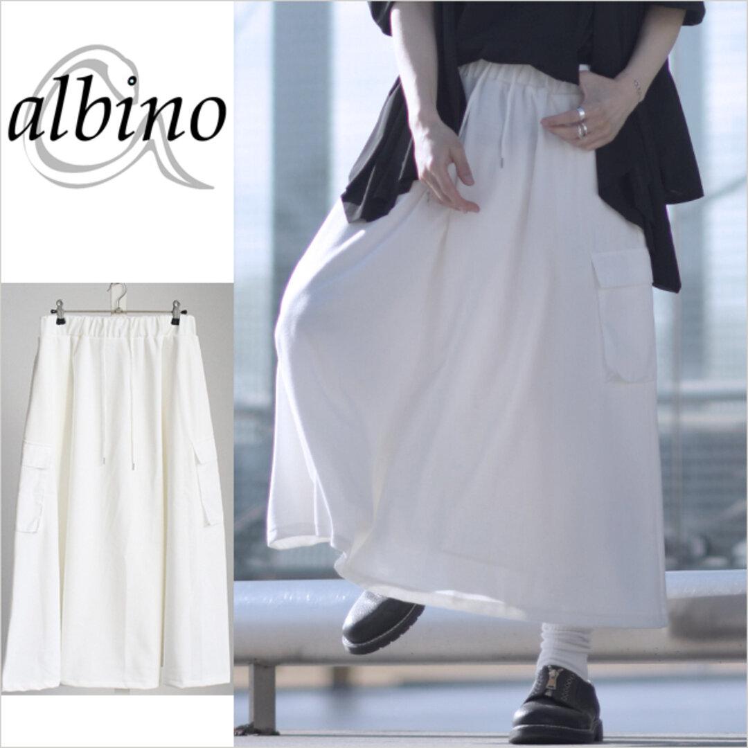 ボックス型フラップポケット付きロングスカート