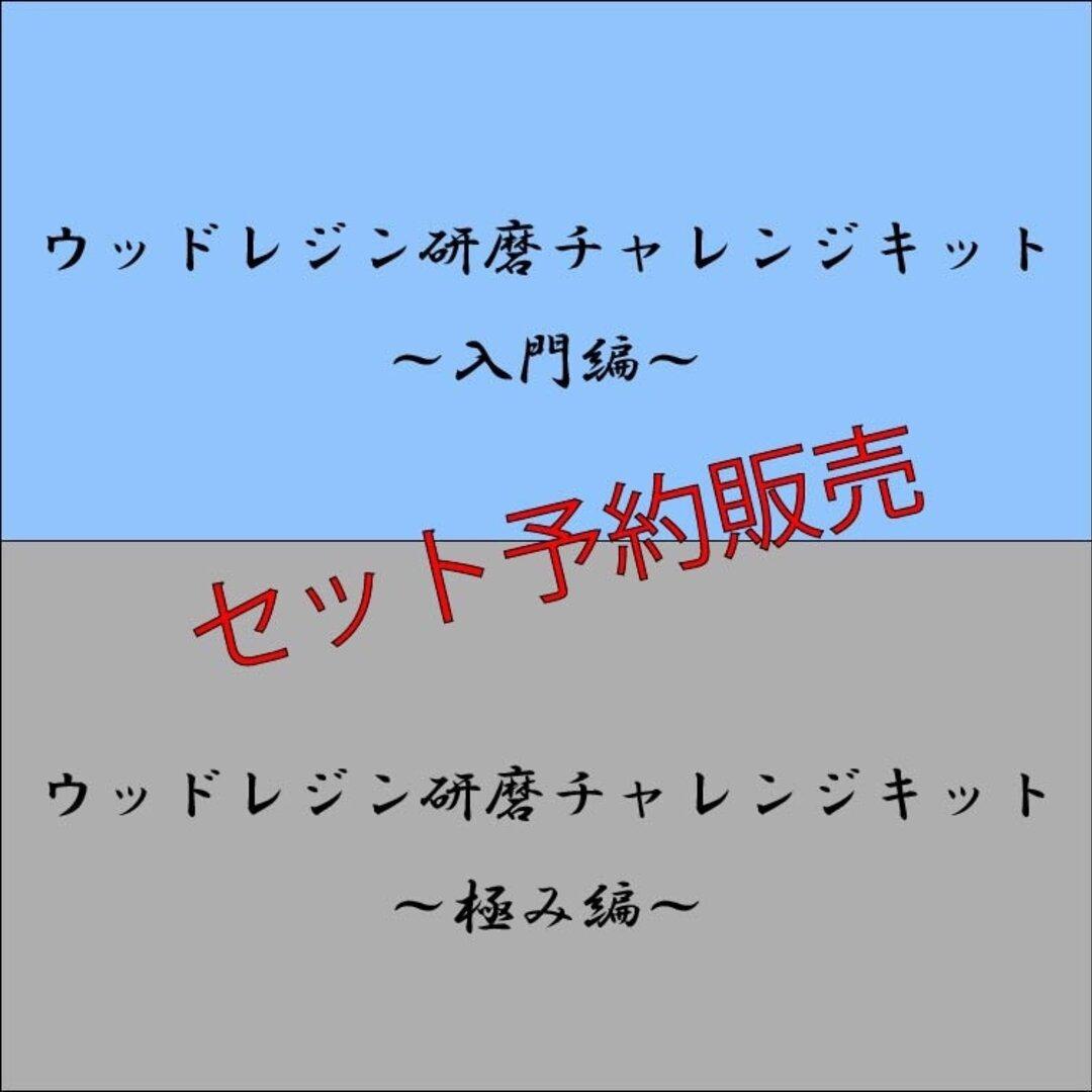 ☆予約販売☆【第7弾ウッドレジン研磨チャレンジキット~入門編+極み編セット~】