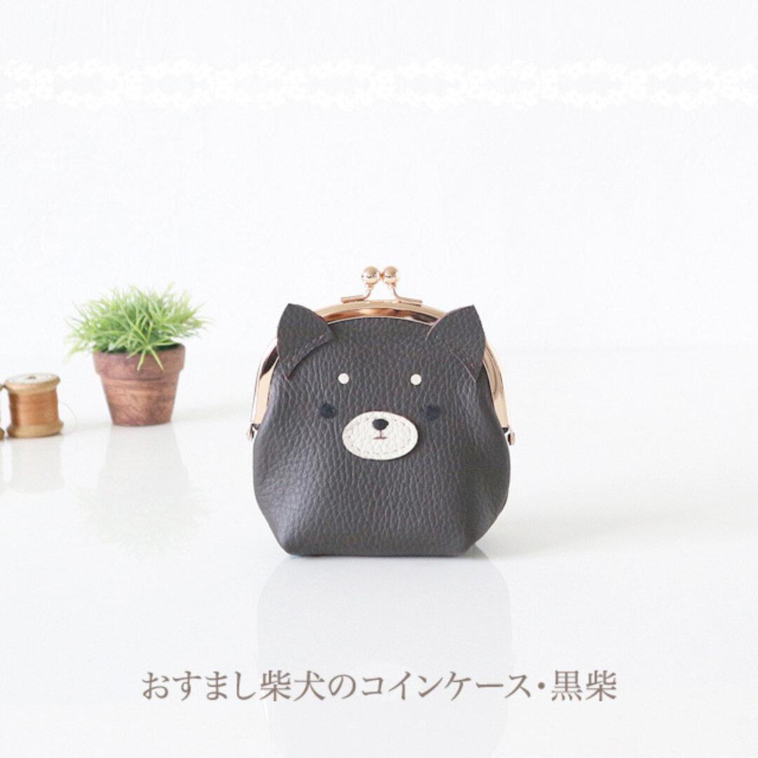 おすまし柴犬のコインケース・黒柴