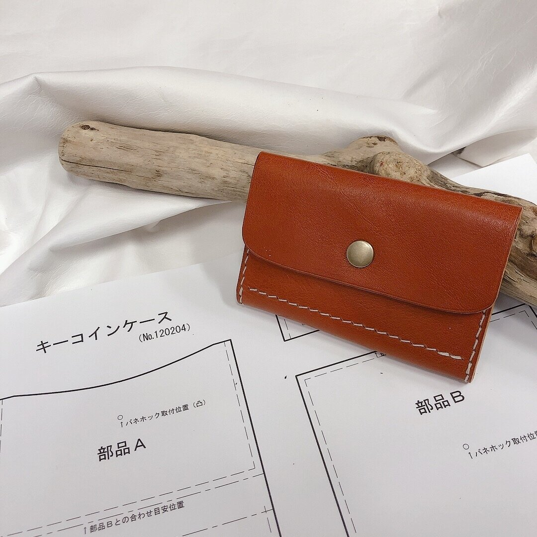 【レザーキット】キーコインケース[ブラウン・イタリアンレザー](型紙付き)