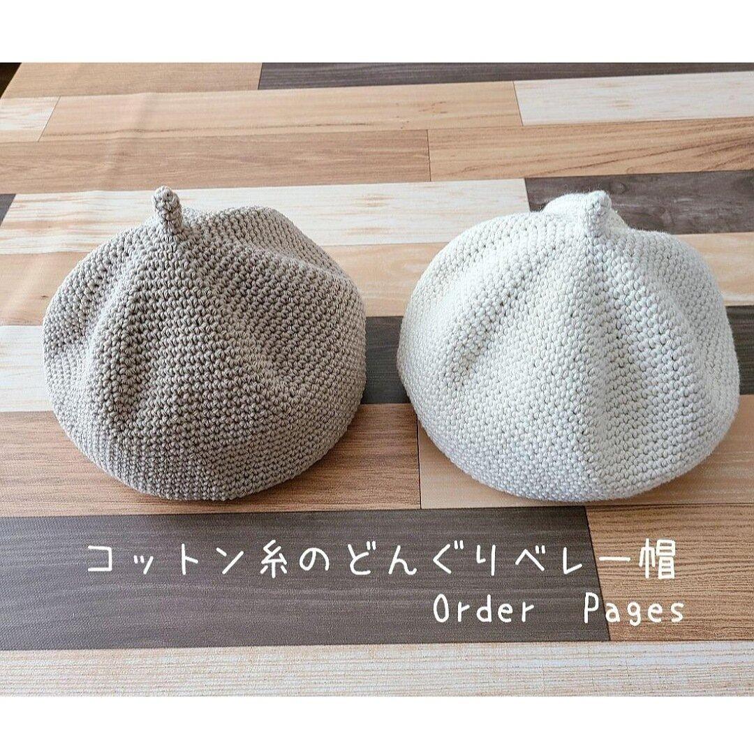 【オーダーメイド】どんぐりベレー帽