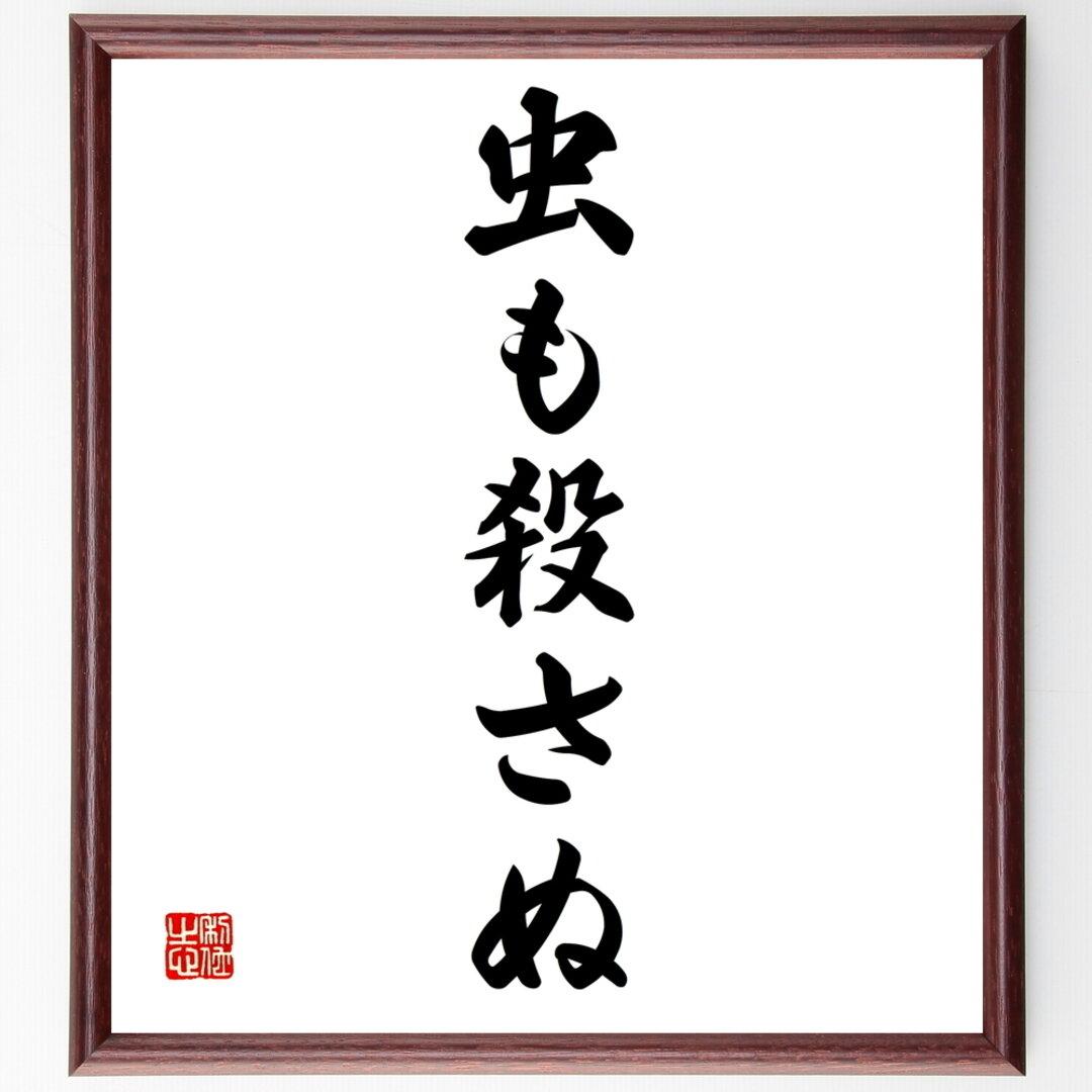名言書道色紙「虫も殺さぬ」額付き/受注後直筆(Z5271)