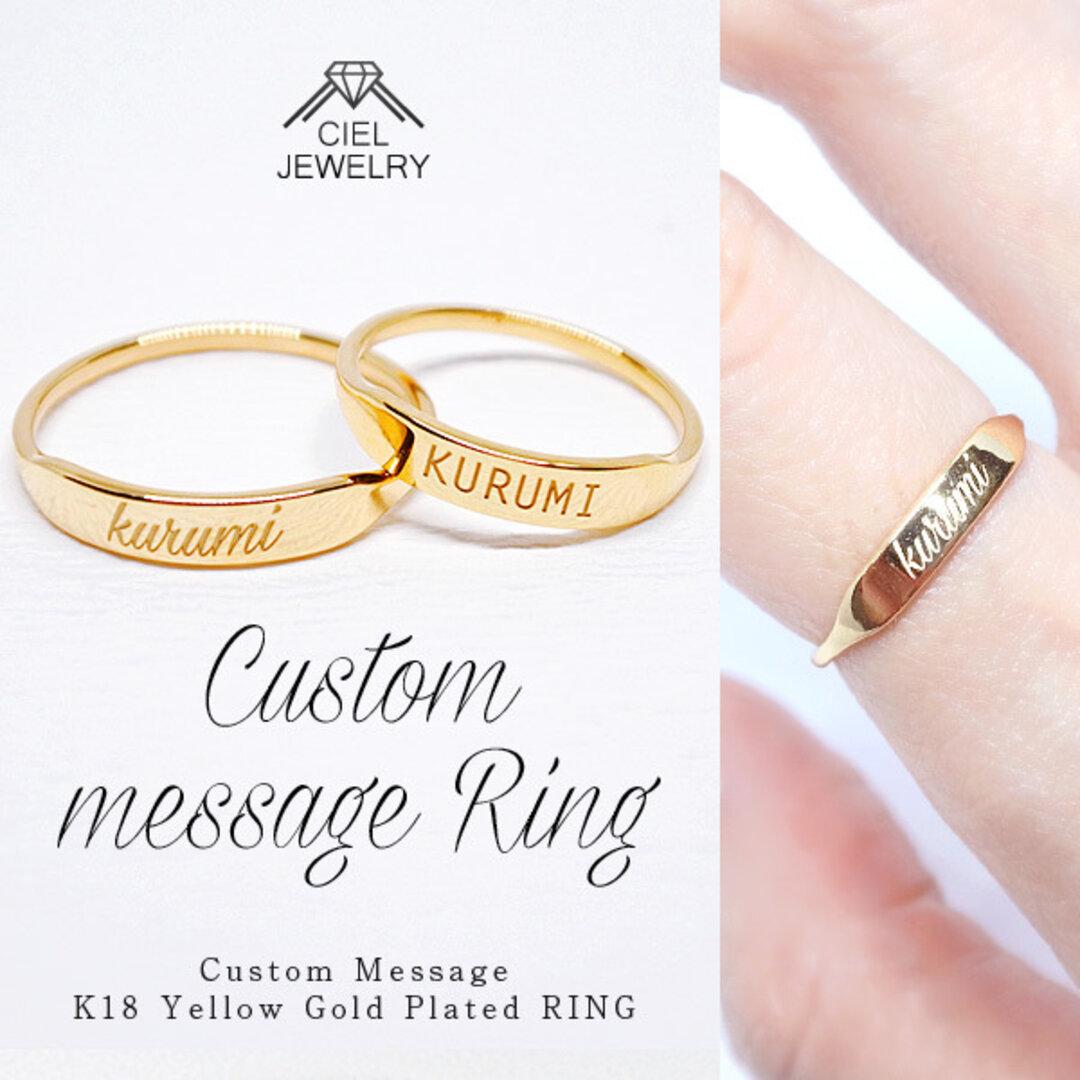 カスタムメッセージレーザー刻印リング K18 ゴールドコーティング シルバー925 K18GP SV 指輪 送料無料
