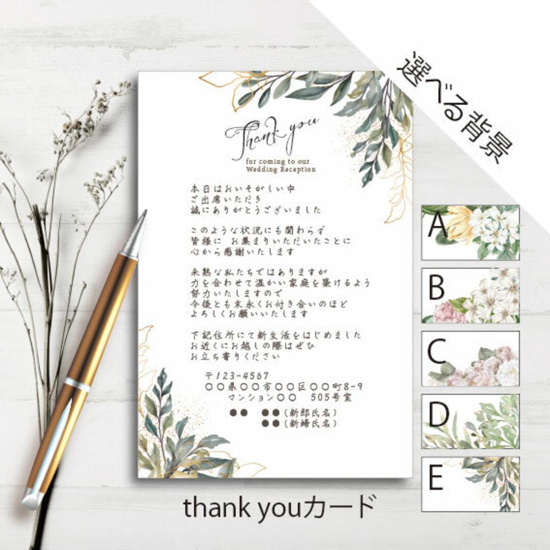 ¥33 はがきサイズ【thank youカード】印刷会社仕上げ メッセージ お礼 結婚報告  ナチュラル ウェディング 送料無料