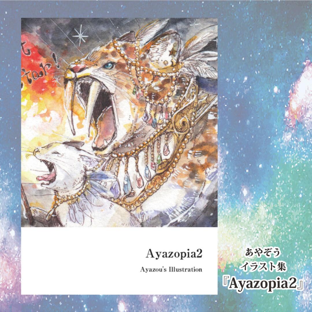 あやぞうイラスト集『Ayazopia2』