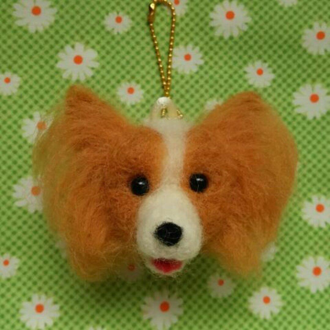ちまっと可愛い♡羊毛パピヨンちゃんキーホルダー♡犬