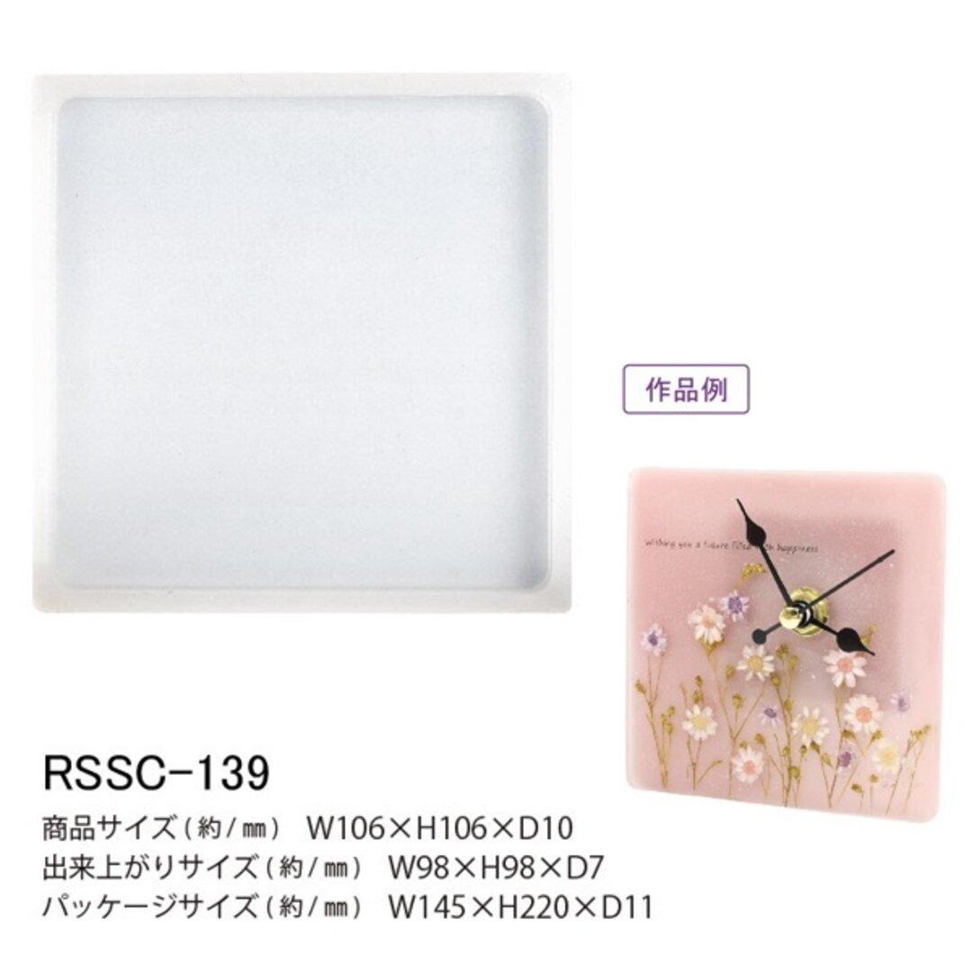 RSSC-139 シリコンモールド 正方形