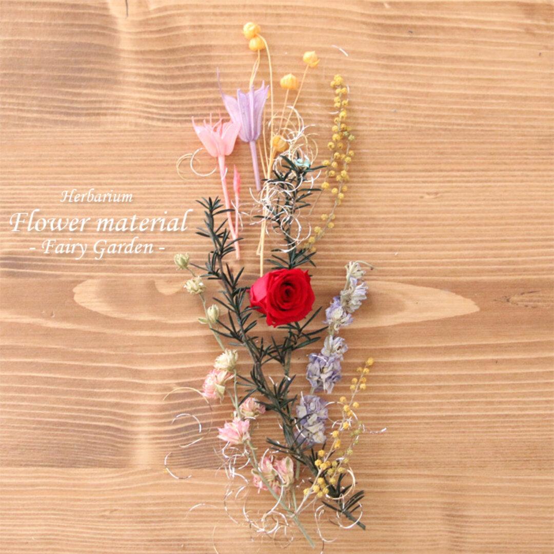 【ハーバリウムキット】 ハーバリウム 花材セット1本分 (おとぎの花園)