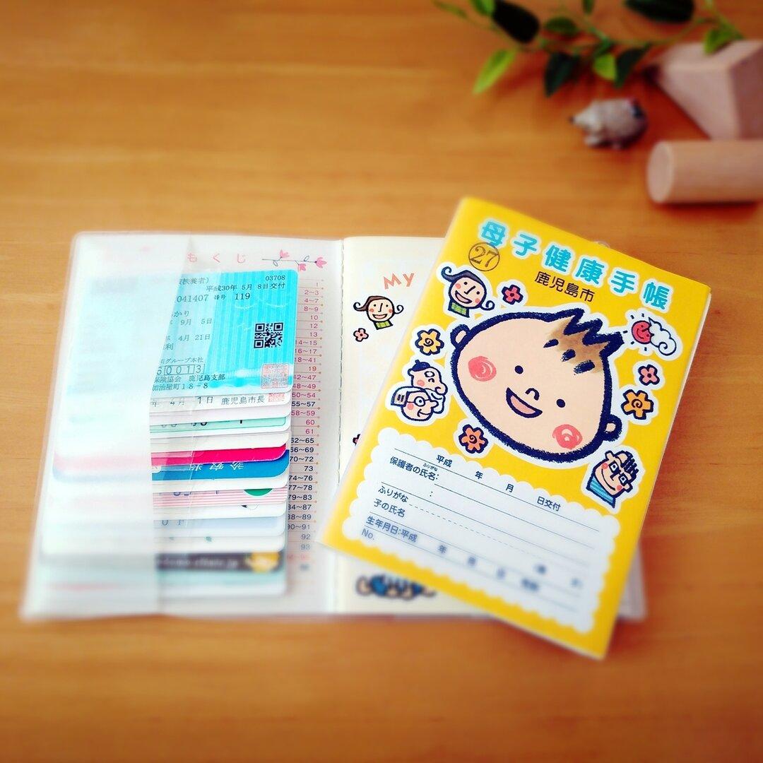 【母子手帳用カードホルダー】/母子手帳ケース/カードケース/カード入れ