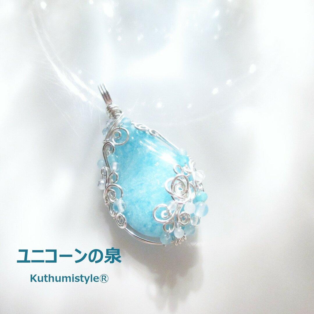 アマゾナイトシリカペンダント(ワイヤージュエリー☆ワイヤーアクセサリー☆ワイヤーラッピング天然石ネックレス☆KuthumistyleⓇ☆クツミスタイル)