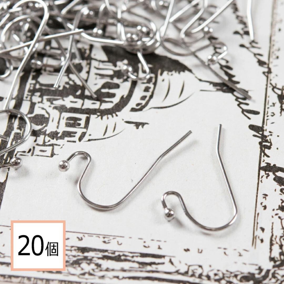 (ss-00207)【サージカルステンレス 316L 】ピアスフック シルバー バネ無し 丸玉 20個 ステンレス アクセサリー パーツ 金属アレルギー対策