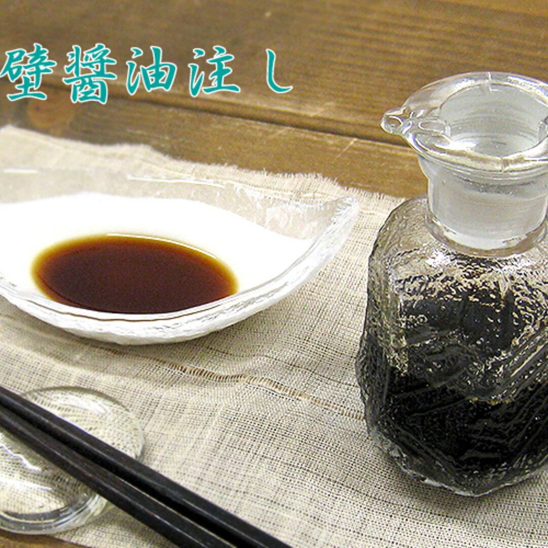 氷壁醤油注し 大(蛍光灯リサイクルガラス製)