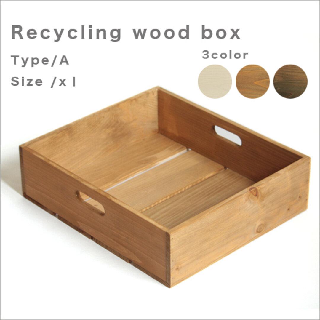 *リサイクルウッドボックスtype/aサイズXL 持ち手穴付き 木箱 収納
