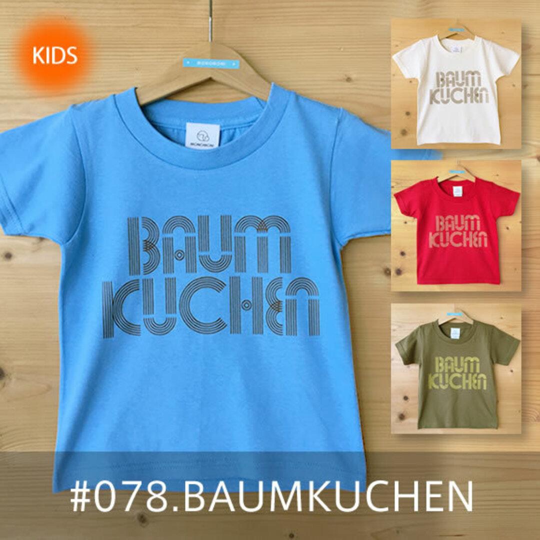 【受注生産】こどもTシャツ「BAUMKUCHEN(バウムクーヘン)」
