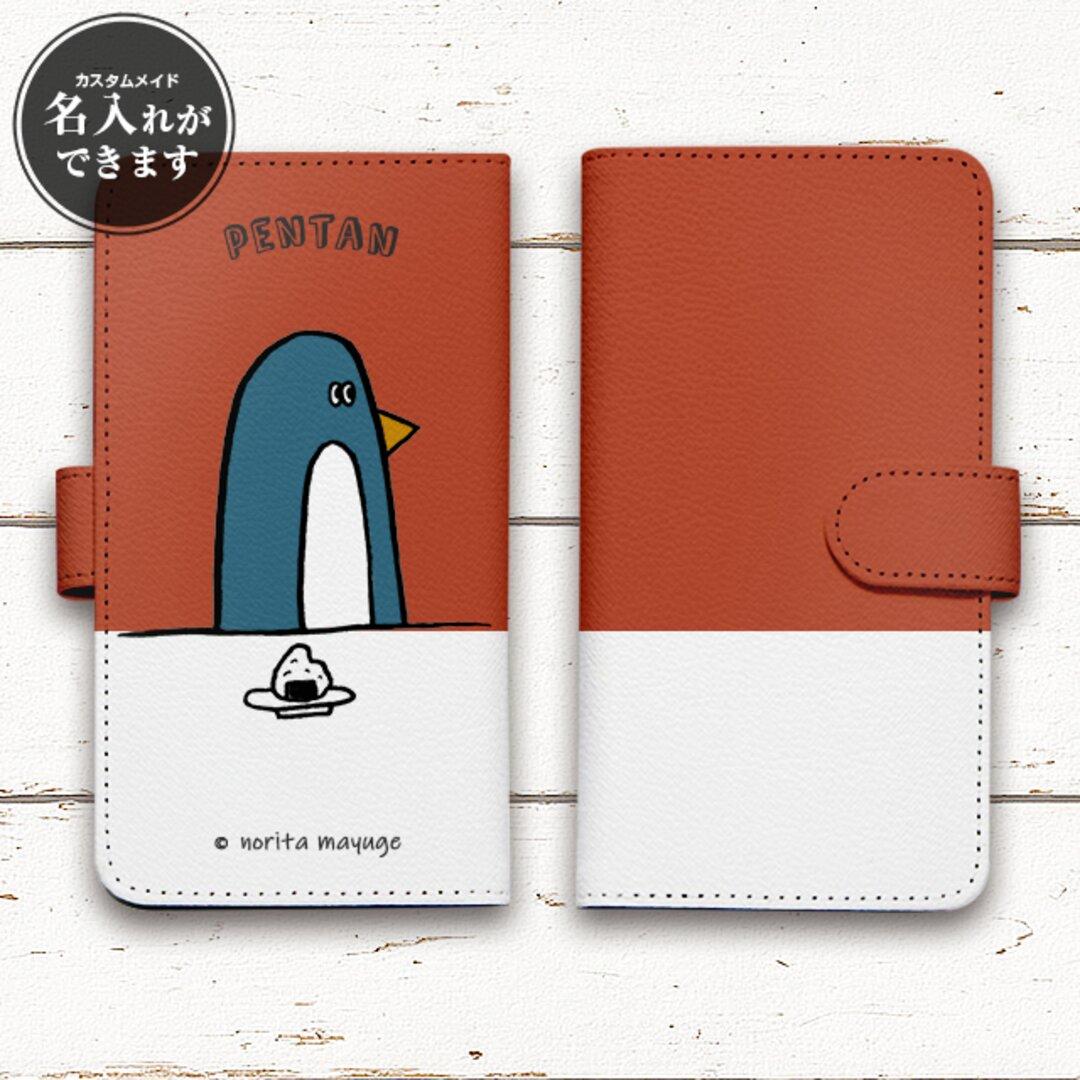 全機種対応 手帳型 スマホケース【nt3】ペンギン イラスト  iphone Xperia Galaxy AQUOS Google Pixel ARROWS HUAWEI Android One
