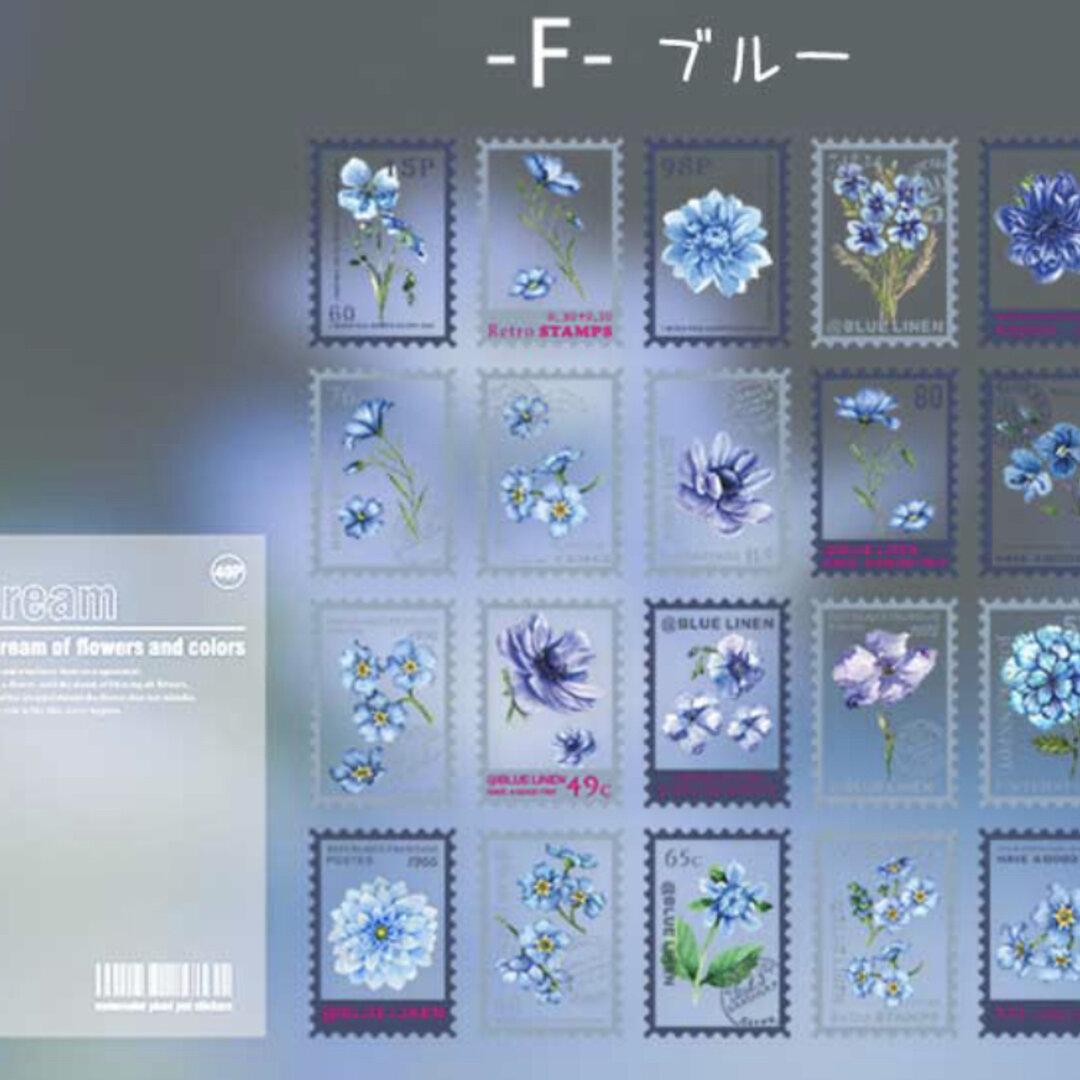 花の切手シール(ブルー)