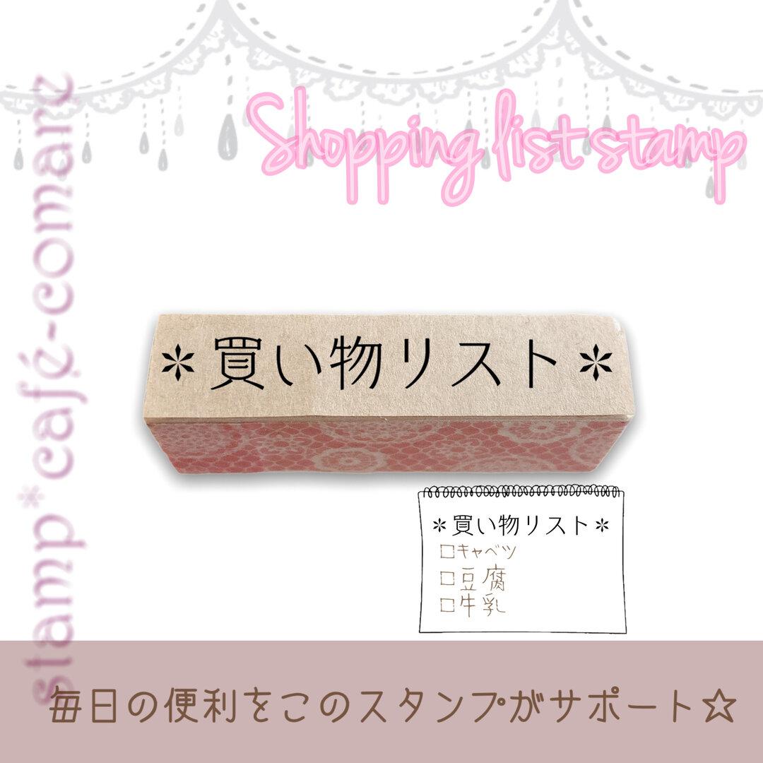 便利☆【買い物リスト】スタンプ