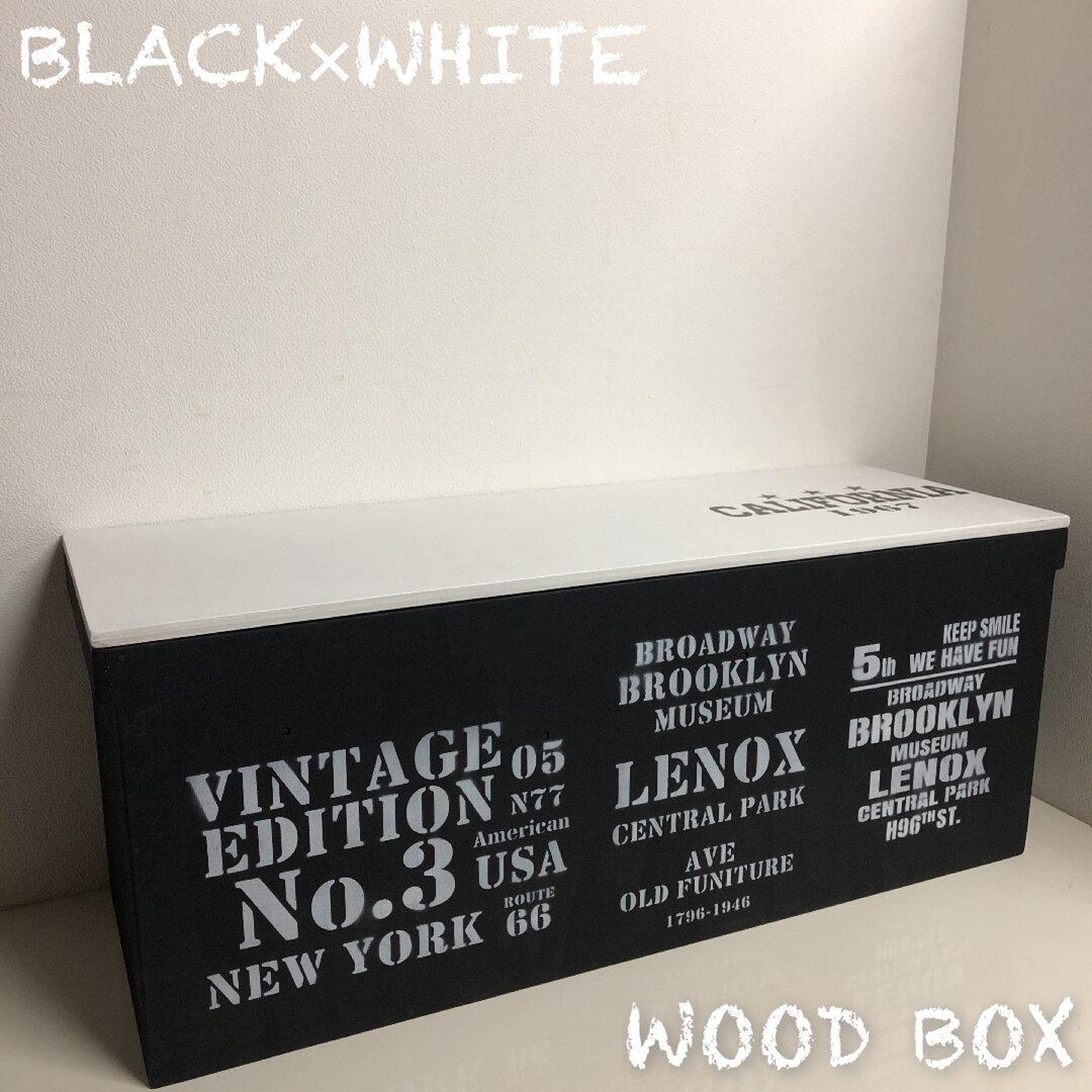 ウッドボックス ブラック BLACK×WHITE ロング 収納箱 お買い得!!