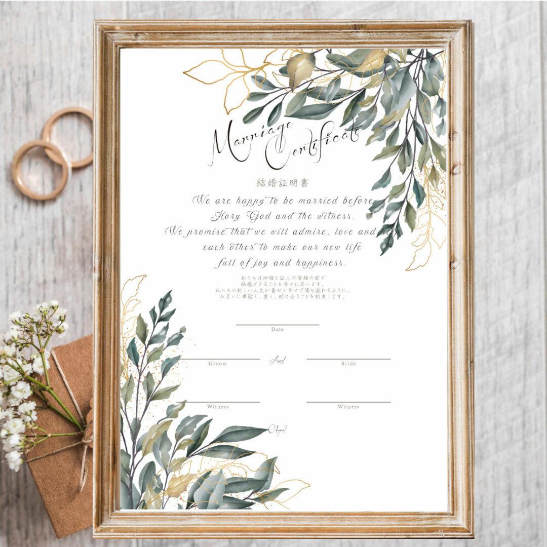 結婚証明書【人前式・教会式】A4サイズ 誓いの言葉 グリーン ナチュラル 結婚式 ウェディング キラキラ