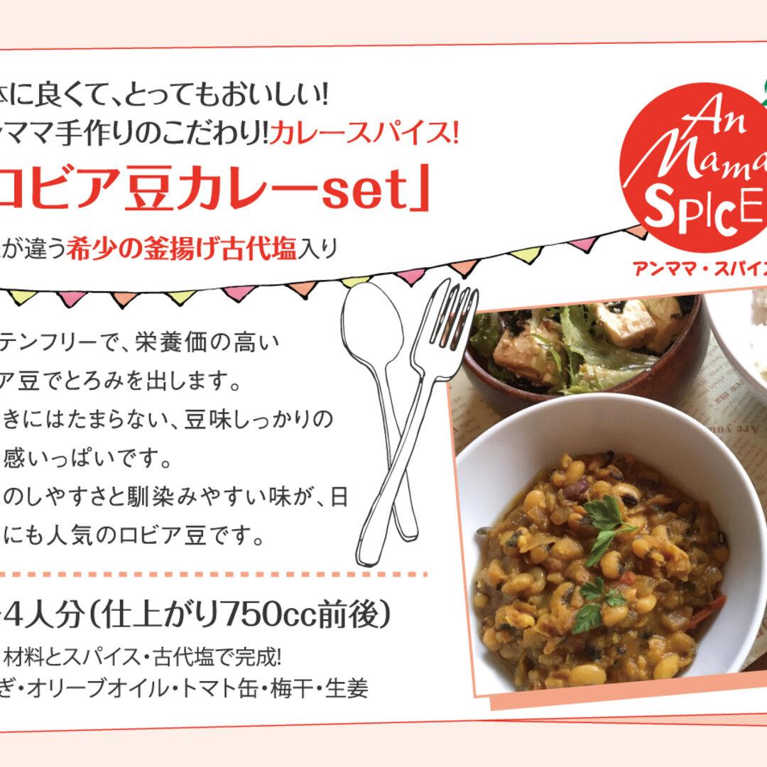 「ロビア豆カレースパイスset」身体に良くて、とってもおいしい! アンママ手作りのこだわり!カレースパイス!