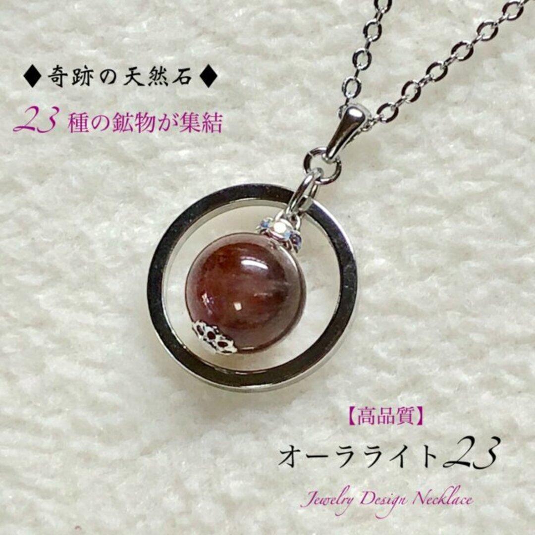 ◆奇跡の鉱物【オーラライト23/アゾゼオ】ジュエリー天然石ネックレス💫男女兼用/メンズ・レディース✨