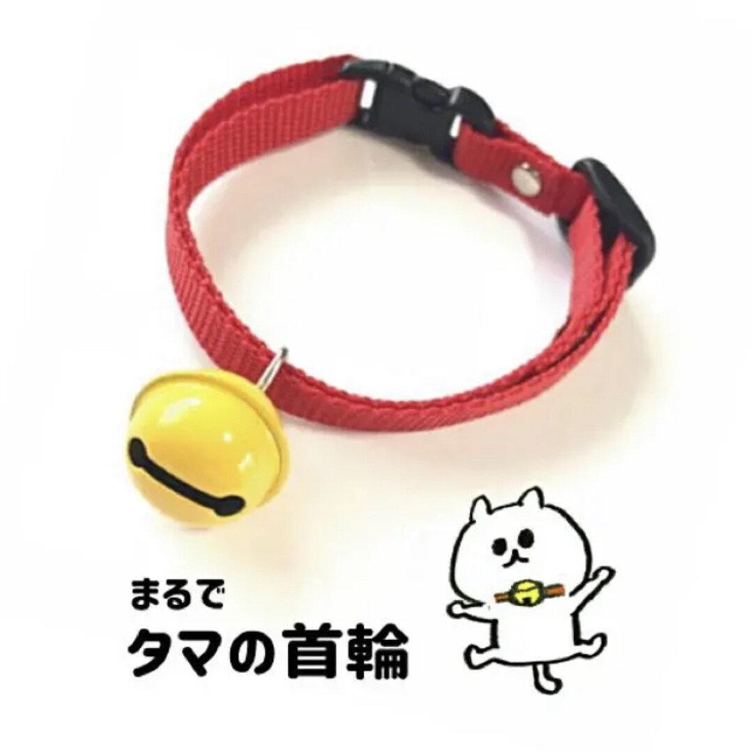 まるでタマの首輪 ペット 猫 犬 首輪