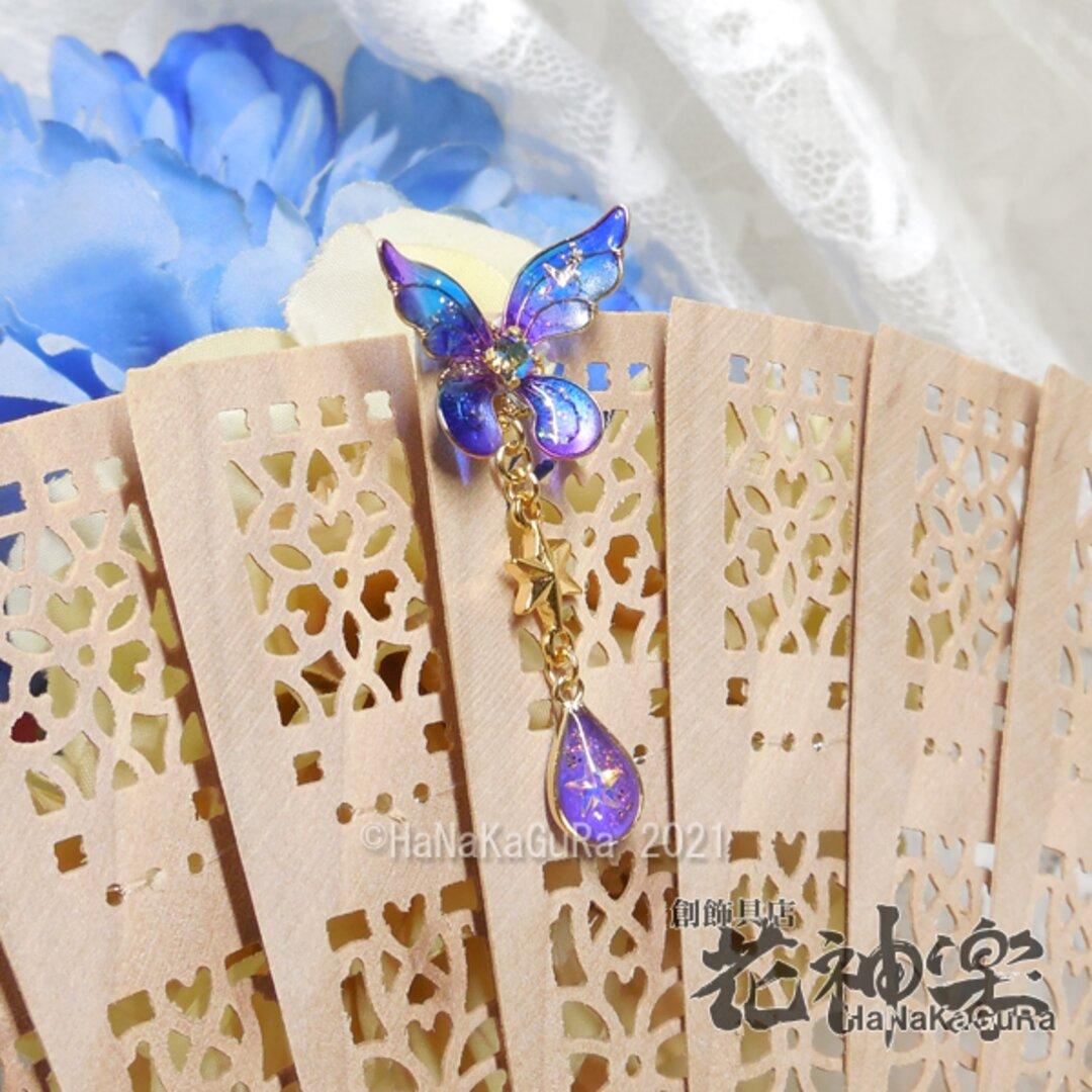 小さな天の川蝶の耳飾り
