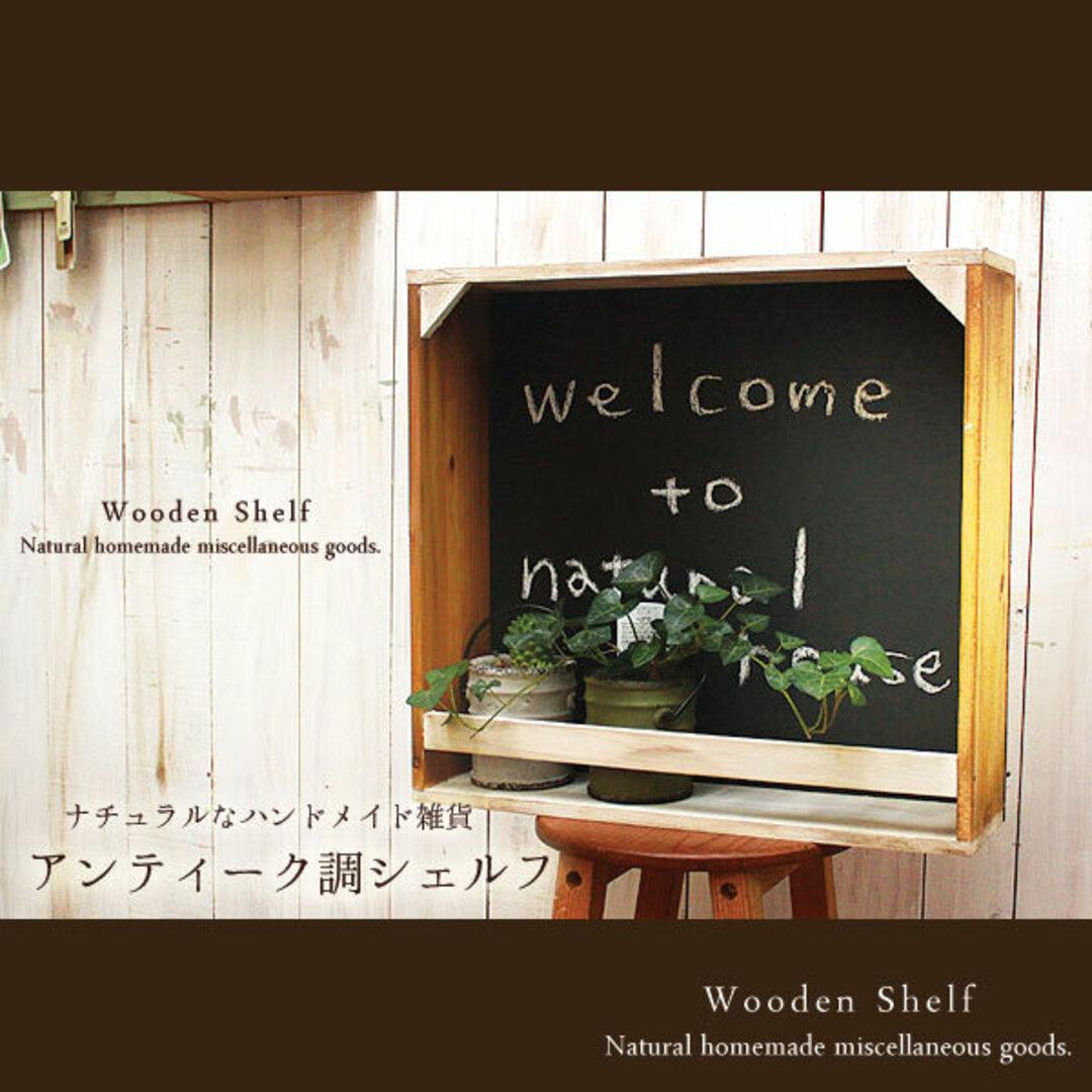 【送料無料】アンティーク風 黒板付き シェルフ 木製棚 ナチュラル