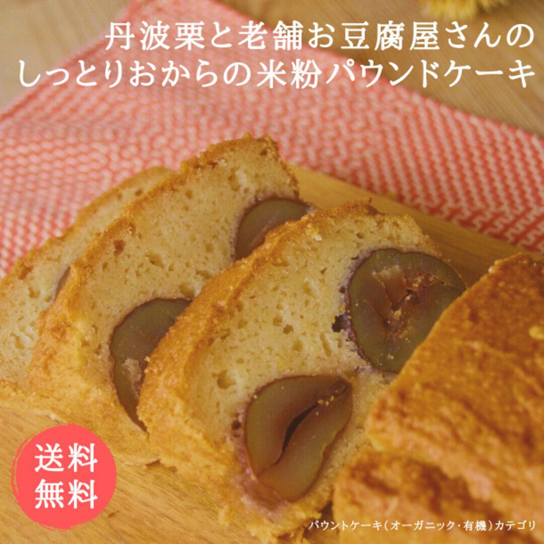 【送料無料】秋限定!ごろっと和栗の入った、丹波栗と老舗京豆腐屋さんのしっとりおからの米粉パウンドケーキ