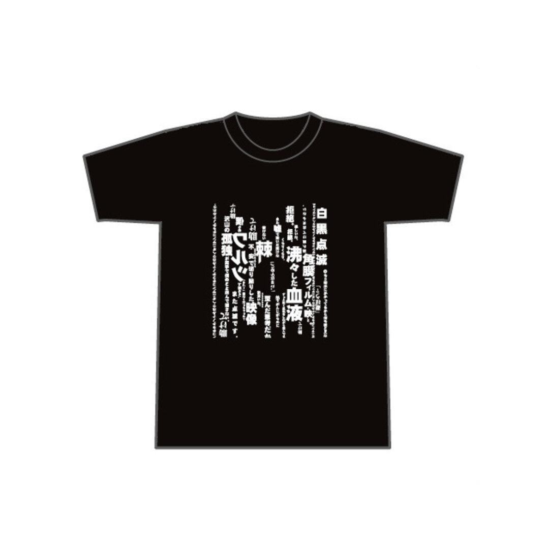 「廻」Tシャツ