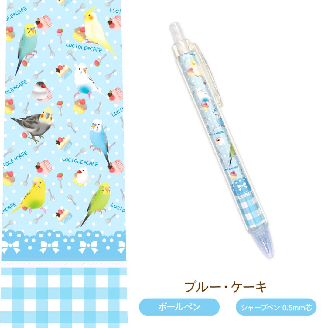 小鳥とケーキのスイーツペン