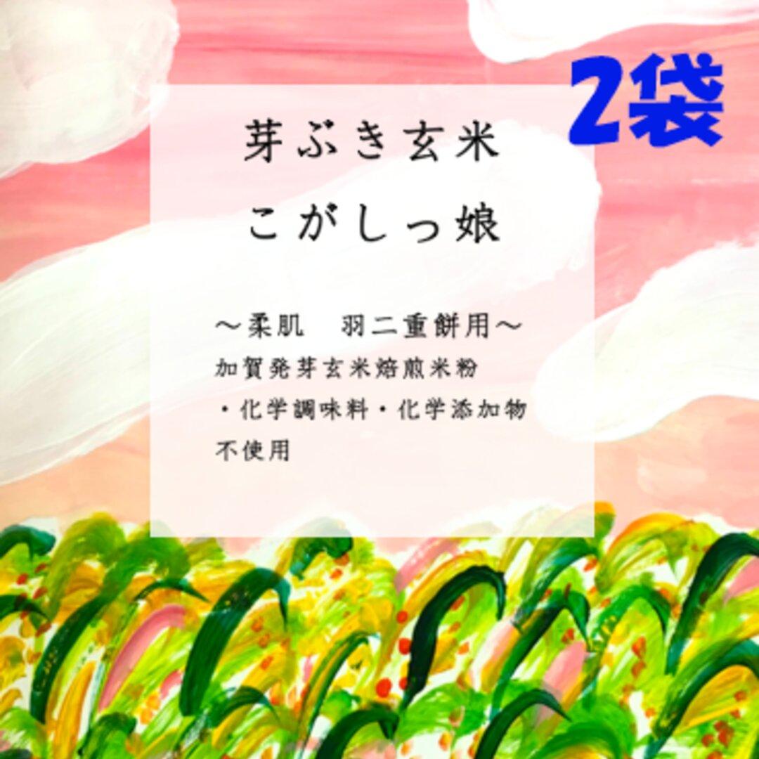 もち米粉 『芽ぶき玄米こがしっ娘 』~羽二重餅・大福餅用~ 400g 2袋