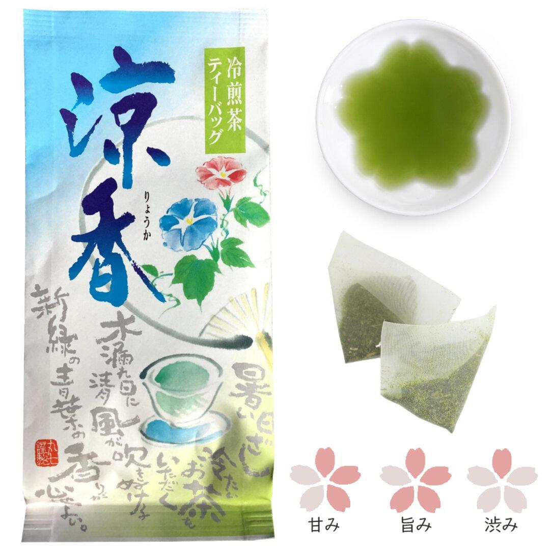 [煎茶] 冷煎茶 涼香