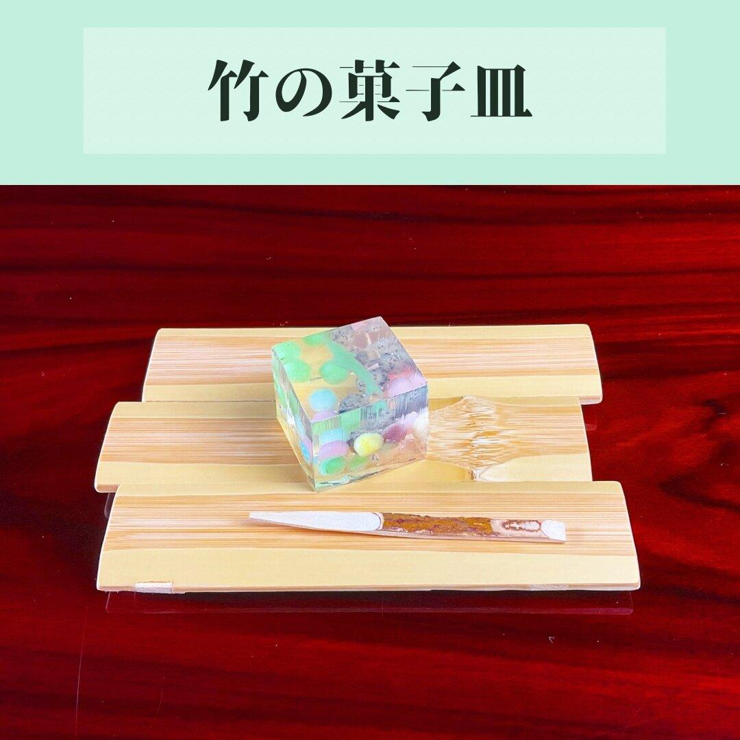 竹の菓子皿