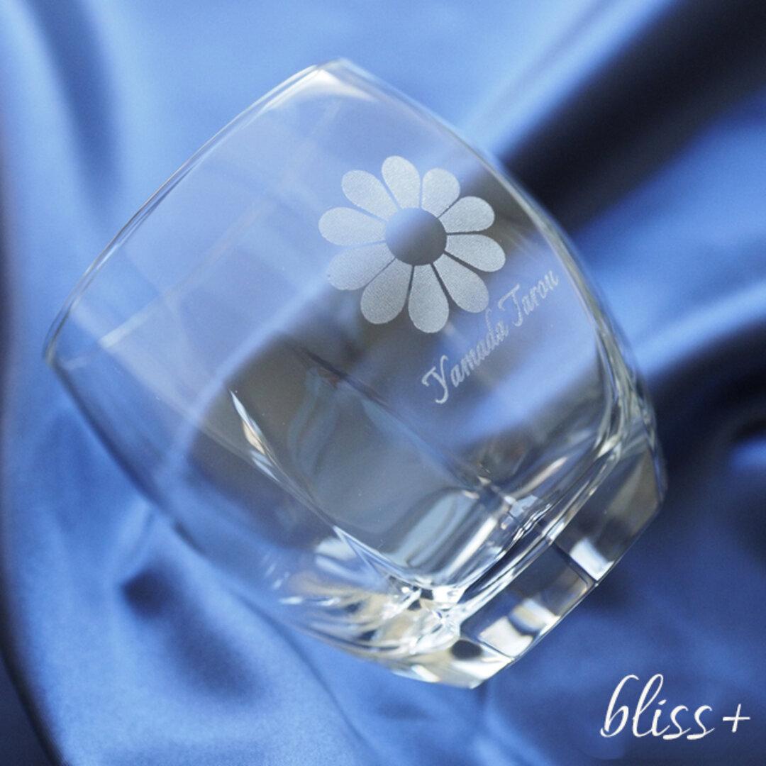 ころころ丸い🌼花のロックグラス 名入れ彫刻