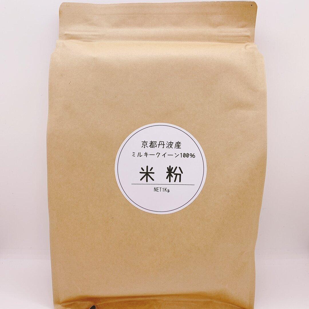 令和2年度産ミルキークイーンの米粉 1kg